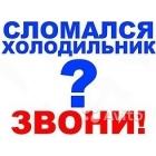 Ремонт холодильников на дому Благоварский район,языкова