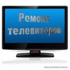 Ремонт телевизоров на дому в Иваново тел. 344379