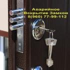 Аварийное вскрытие замков -  Ремонт - Замена 286-05-86 консультация