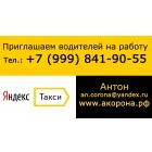 Подключение к Яндекс.Такси (Прямой партнёр А-Корона)