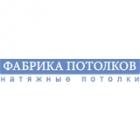 Натяжные потолки от 290 руб