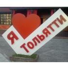 Компания Мир ISO поздравляет жителей Тольятти с Днем Города!