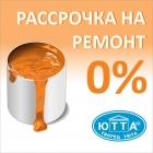 """""""БЕСПРОЦЕНТНАЯ РАССРОЧКА"""" НА РЕМОНТ КВАРТИРЫ!"""
