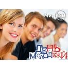 российскую молодежь с праздником поздравляет Компания Мир ISO