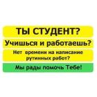 Поможем написать  Дипломную работу во Владимире