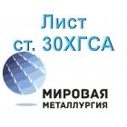 Лист 30ХГСА сталь х/к и г/к купить цена