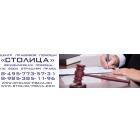 Юридические услуги во всех отраслях права