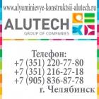 Алюминиевые конструкции alutech
