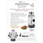 Шашлычница домашняя электрическая Ves Electric G111 (SK-A23 электрошашлычница гриль