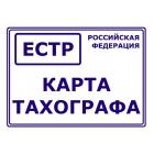 Карта тахографа ЕСТР