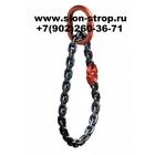 Универсальный цепной строп (УСЦ) или строп цепной кольцевой.