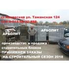 Арболит Блок,ДЕРЕВОБЕТОН