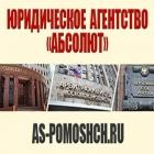 "Юридическое Агентство ""АБСОЛЮТ"""