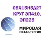 Круг 08х15н5д2т лист сталь 08X15H5Д2T купить цена