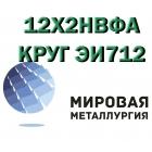 Круг 12Х2НВФА сталь ЭИ712 купить цена
