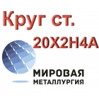 Круг сталь 20Х2Н4А купить цена