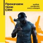 Подберу и настрою CRM для вашей компании