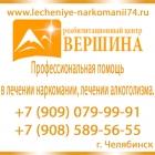 Реабилитационный центр «Вершина»