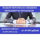 Подбор менеджера по продажам от 49999,00 рублей