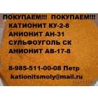 Куплю отработанные материалы катионит анионит сульфоголь для водоподготовки: