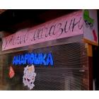"""Магазин товаров для новорожденных """"Андрюшка"""" в Переславле-Залесском"""