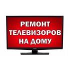 Ремонт любых телевизоров можно на дому или привозите