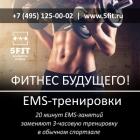 EMS-тренировки от фитнес студии 5FIT