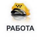 Работа в такси Одесса – такси 2880