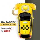 Такси Одесса заказ бесплатный