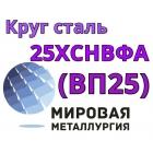 Круг сталь 25ХСНВФА  (ВП25) цена купить