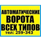 """Компания """"Ворота Всех Видов"""" в г.Пенза - это автоматические ворота и рольставни! под ключ!"""