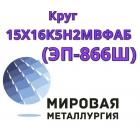 Круг сталь 15Х16К5Н2МВФАБ-ш (ЭП-866Ш) цена купить
