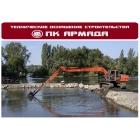 Чистка рек, прудов и водоемов в Республике Башкортостан