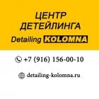 Detailing-Kolomna