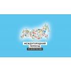 Междугородний переезд по всей России