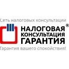 Регистрация ИП и ООО в НК-Гарантия - бесплатно!