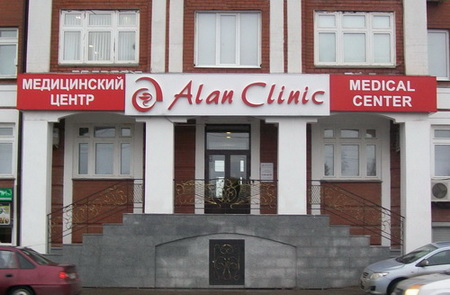 Алан клиник казань неврология