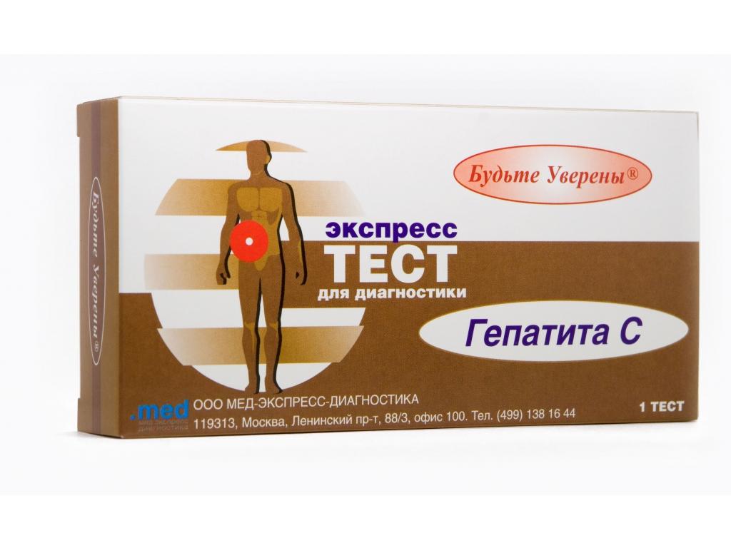 экспресс тест на гепатит С