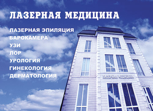 Центр лазерной медицины краснодар отзывы