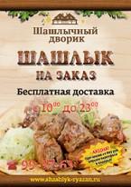 доставка Легкая заказать еду в кисловодске круглосуточно Лазарев