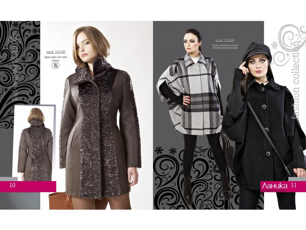 Каталоги Верхней Женской Одежды