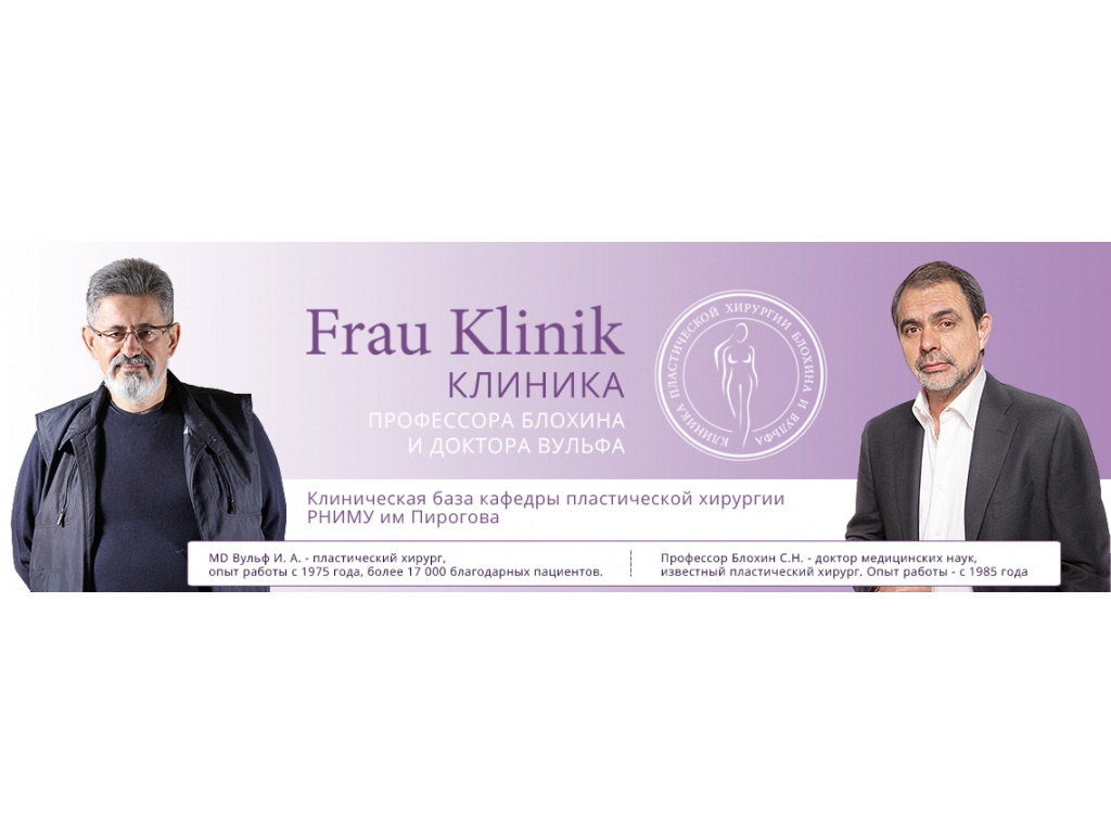 Клиника пластической хирургии в москве официальный сайт