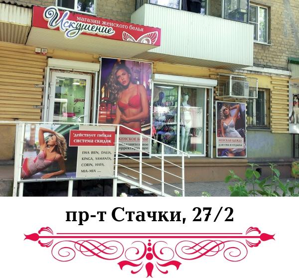 9a3b2474acf51 Искушение, магазин нижнего белья, ИП Левченко Е.В.: отзывы ...