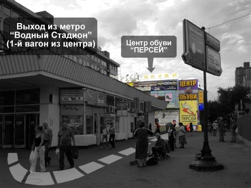 рыболовный магазин метро дмитровская