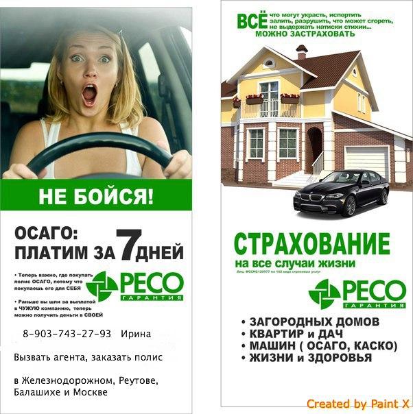 страхование автомобиля ресо гарантия ситуации