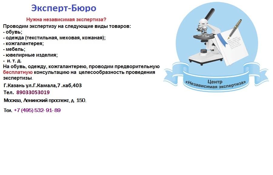 провести независимую экспертизу в москве
