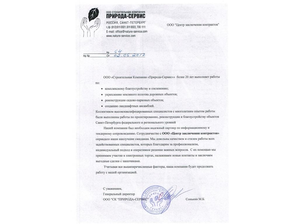Центр заключения контрактов москва отзывы сотрудников.