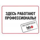 Компания «СТС Групп»