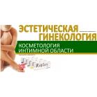 Центр пластической интимной хирургии