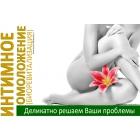 on-klinik-intimnaya-plastika-foto